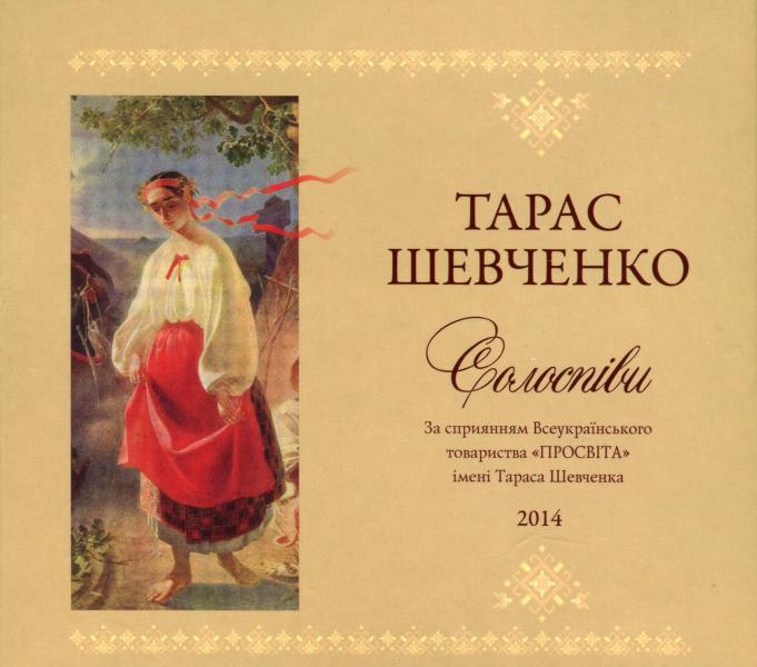 Тарас Шевченко - Солоспіви. Ф. Мустафаєв та НАОНІ України