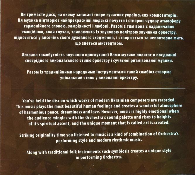 """""""У перевеслі вічної краси"""" - Диск №11 (НАОНІ України)"""