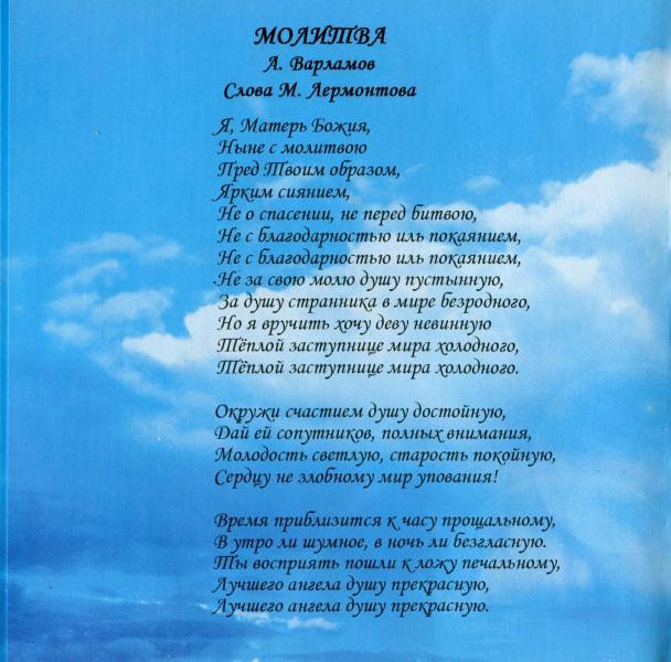 Інна Андріяш та НАОНІ України - Аве Марія!