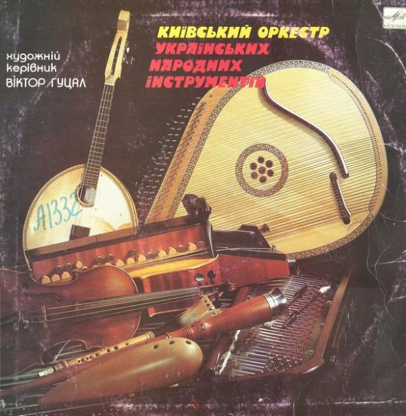 Київський оркестр українських народних інструментів (1989 р.)