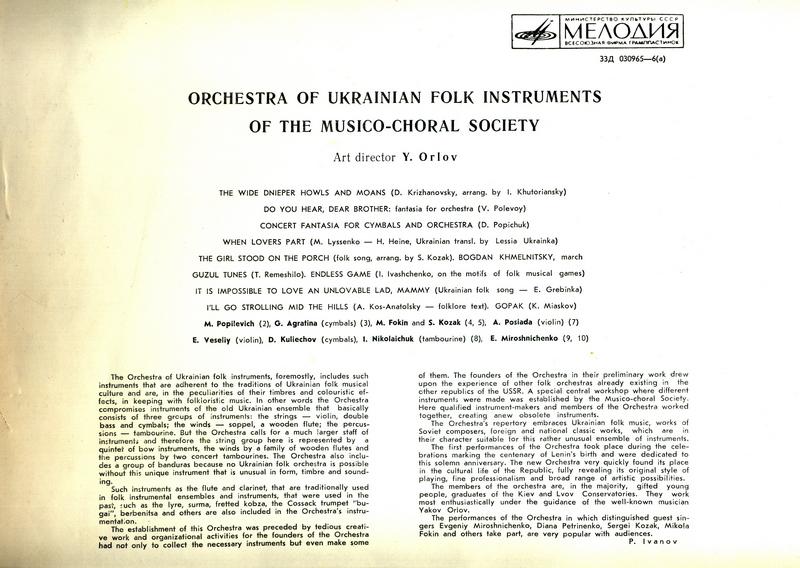 Оркестр українських народних інструментів МХТ УРСР - Українські пісні та мелодії
