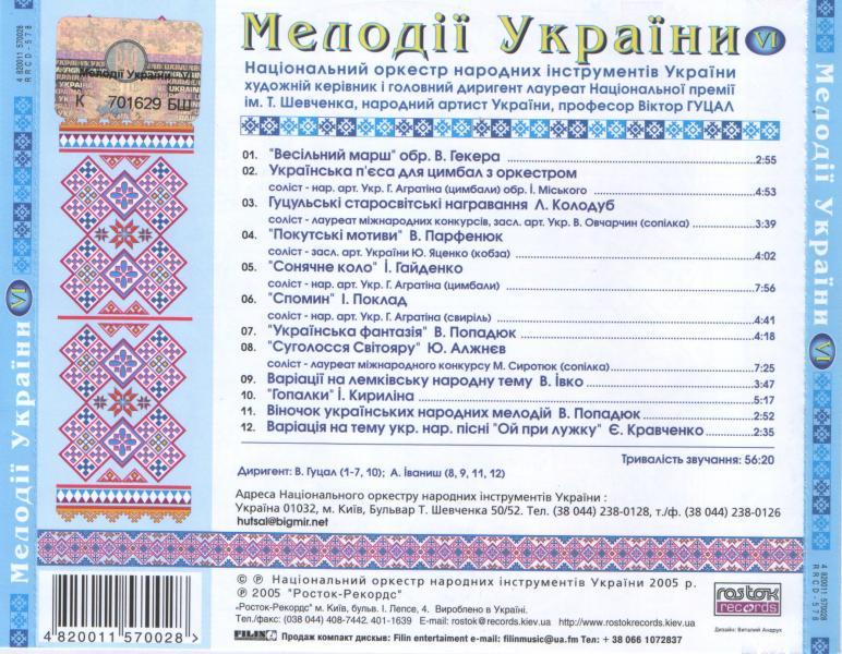 """""""Мелодії України"""" - Диск №6 (НАОНІ України)"""