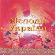 """""""Мелодії України"""" - Диск №4 (НАОНІ України)"""