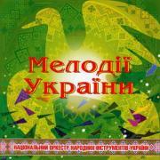 """""""Мелодії України"""" - Диск №7 (НАОНІ України)"""