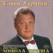 """Слово України"" - бас Микола Шопша"