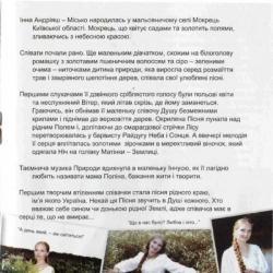 """""""Я в серці маю те, що не вмирає..."""" - Інна Андріяш-Місько (Сопрано)"""