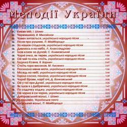 """""""Мелодії України"""" - Диск №9 (НАОНІ України)"""
