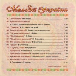 """""""Мелодії України"""" - Диск №5 (НАОНІ України)"""