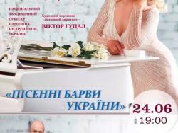 Концерт Оксани Ярової та НАОНІ