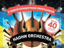 Концерт рок оркестр НАОНІ у Одесі!
