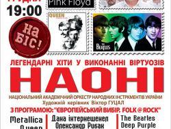 Концерт рок оркестр НАОНІ у Дніпрі!