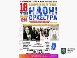 Концерт рок оркестр НАОНІ у Львові