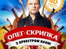 Концерт Олег Скрипка та НАОНІ у Одесі!