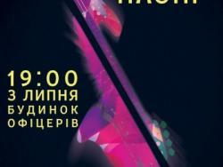 Концерт Світові джазові хіти та легендарні рок-балади