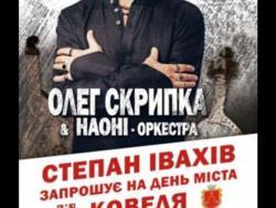 Концерт Олег Скрипка та НАОНІ у Ковелі!