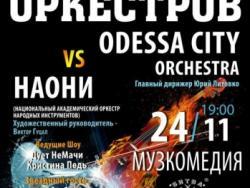 Концерт Битва оркестрів у Одесі!