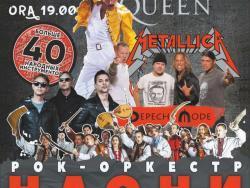 Концерт рок оркестр НАОНІ у Кишиневі!
