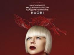 Концерт ONUKA & НАОНІ у Харкові!