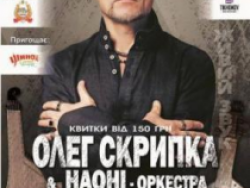 Концерт Олег Скрипка та НАОНІ у Рівному!