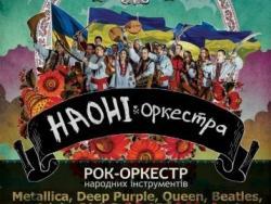 Концерт рок оркестр НАОНІ у Атласі, Київ