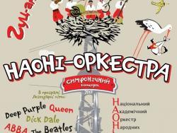 Концерт Гуц-and-Roll