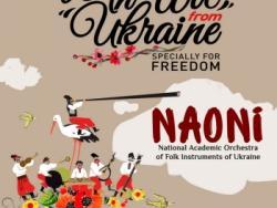 Концерт рок оркестр НАОНІ у Києві!