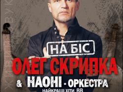 Концерт Олег Скрипка та НАОНІ у Києві!