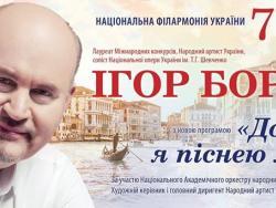 Концерт Ігора Борка «ДО ВАС Я ПІСНЕЮ ЛЕЧУ»