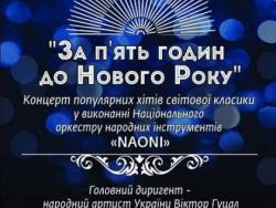 За п'ять годин до Нового року м.Київ, МЦКМ (Жовтневий палац)