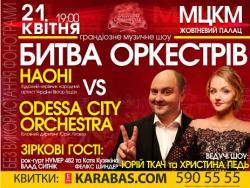 Битва Оркестрів - НАОНІ та Odessa City Orchestra