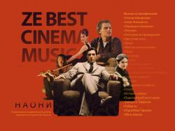 КІНОКОНЦЕРТ ZE BEST CINEMA MUSIC