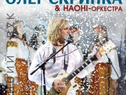 РІЗДВЯНИЙ КОНЦЕРТ Олега Скрипки з НАОНІ Orchestra