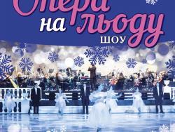 НОВОРІЧНЕ ШОУ «ОПЕРА НА ЛЬОДУ» Київ