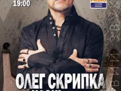 ОЛЕГ СКРИПКА з  НАОНІ-ОРКЕСТРА (Вінниця)