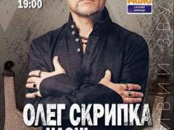 ОЛЕГ СКРИПКА з  НАОНІ-ОРКЕСТРА (Тернопіль)