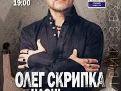ОЛЕГ СКРИПКА з  НАОНІ-ОРКЕСТРА (Полтава)