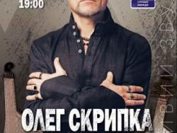 ОЛЕГ СКРИПКА з  НАОНІ-ОРКЕСТРА (Кременчук)