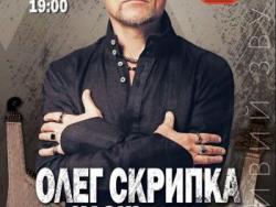 ОЛЕГ СКРИПКА з  НАОНІ-ОРКЕСТРА (Кропивницький)