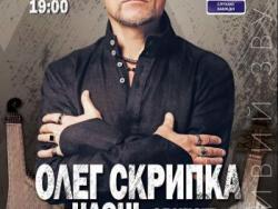ОЛЕГ СКРИПКА з  НАОНІ-ОРКЕСТРА (Луцьк)