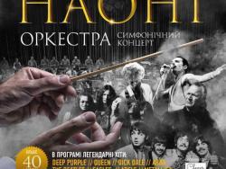 Концерт НАОНІ у Львові