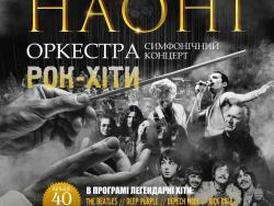 Концерт НАОНІ в Івано-Франківську