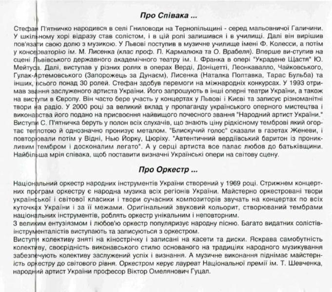 """Думи мої думи"" - Стефан П'ятничко"