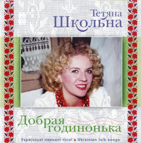 """Добрая годинонька"" Тетяна Школьна. Українські народні пісні"