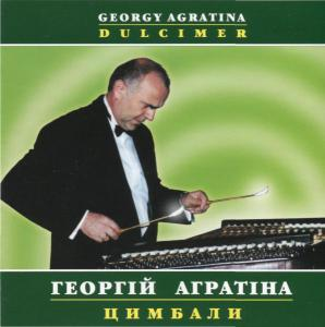 Георгій Агратіна. ЦИМБАЛИ