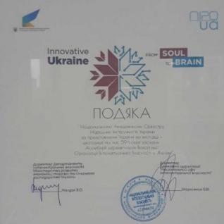 подяка за представлення України на виставці-експозиції під час 59-ї сесії  засідань Асамблеї Всесвітньої організації інтелектуальної власності в Женеві. (жовтень 2019р.)