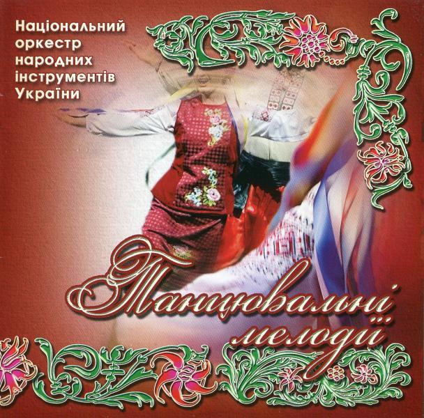 Національний оркестр народних інструментів України. Танцювальні мелодії.