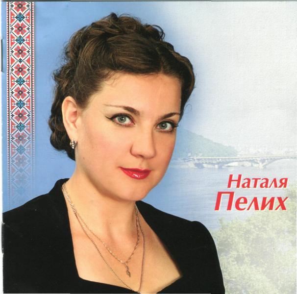 Українські народні пісні та романси. Наталя Пелих (сопрано) та Національний акад