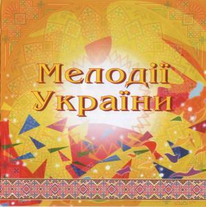 """""""Мелодії України"""" - Диск №1 (НАОНІ України)"""