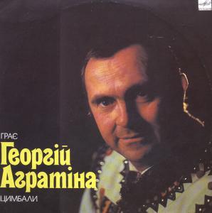 Грає Георгій Аргатіна - Цимбали (1991р.)