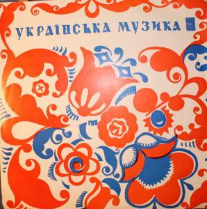 Інструментальна музика України (1971р.)